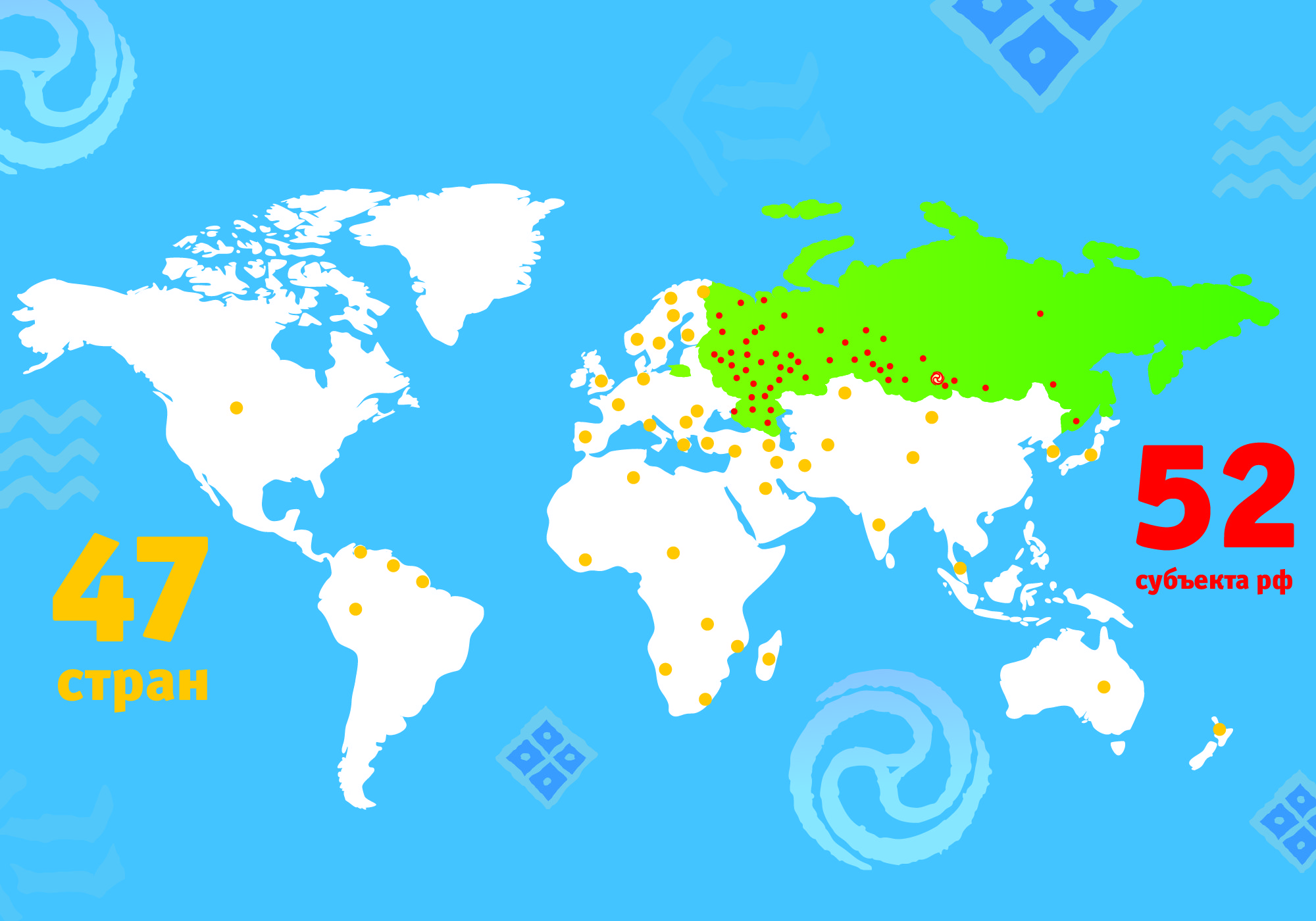 WORLD of Siberia Festival has covered 5 continents!